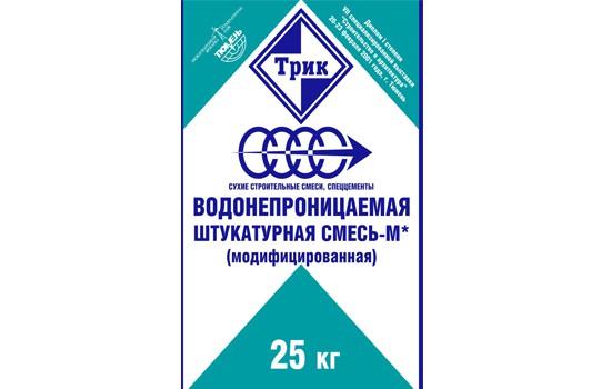 Водонепронизаемая штукатурная  смесь-М*,М200,W6,F200
